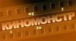 киномонстр-лого